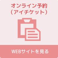オンライン予約(アイチケット)
